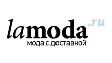 Промокод Ламода / промо-код Lamoda сентябрь 2016